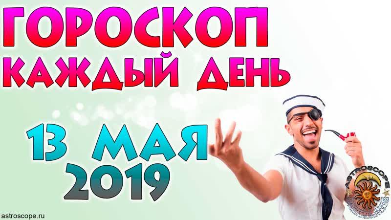 ГОРОСКОП Понедельник 13 мая 2019 💫 Знаки Зодиака