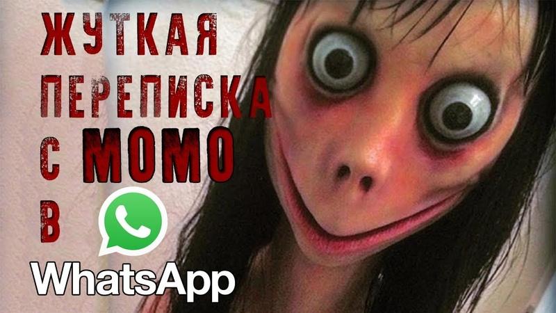 ЖУТКАЯ ПЕРЕПИСКА С МОМО В WhatsApp ВАТСАП