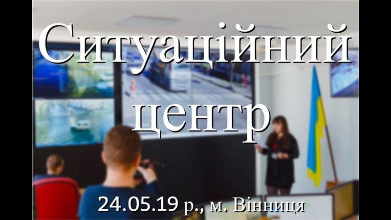 Інформація від Ситуаційного центру м. Вінниця, 24.05.19 р., телеканал ВІТА