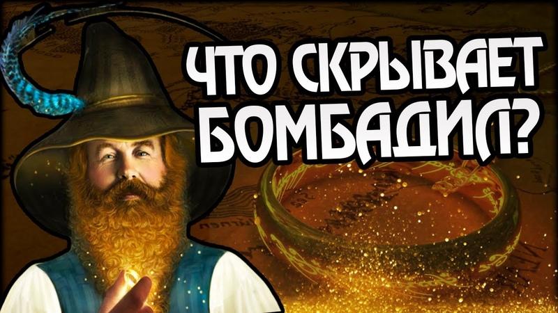 Неизвестный Том Бомбадил и Властелин Колец