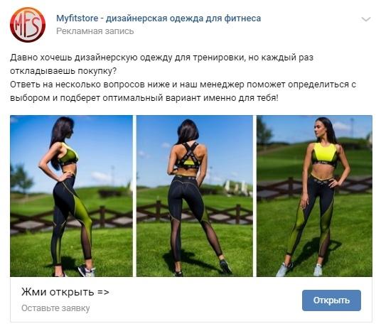 Кейс: 3122 заявки для бренда спортивной одежды. (ВКонтакте и Инстаграм), изображение №28