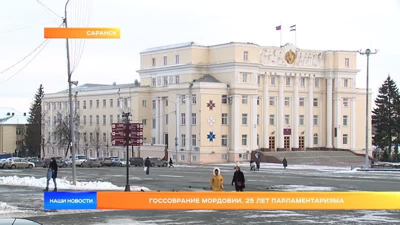 Госсобрание Мордовии. 25 лет парламентаризма