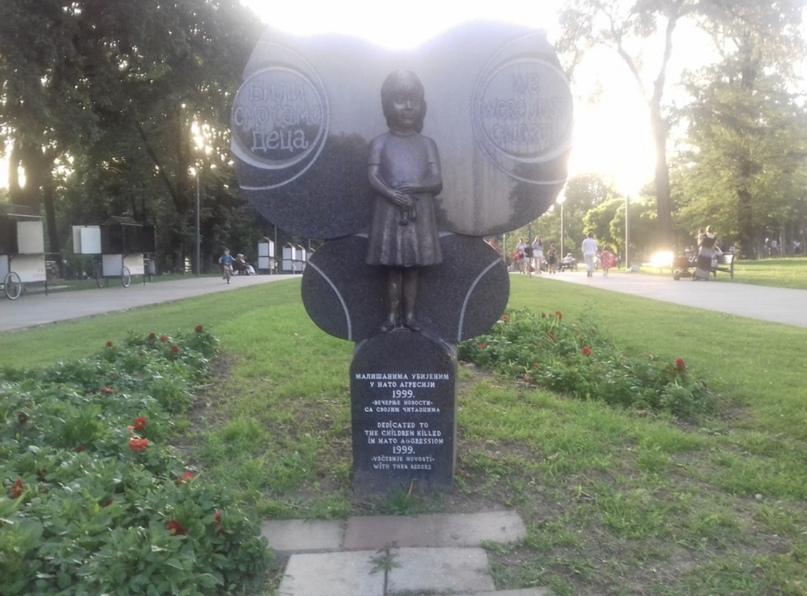 Монумент детям Сербии, погибшим от НАТОвских бомб