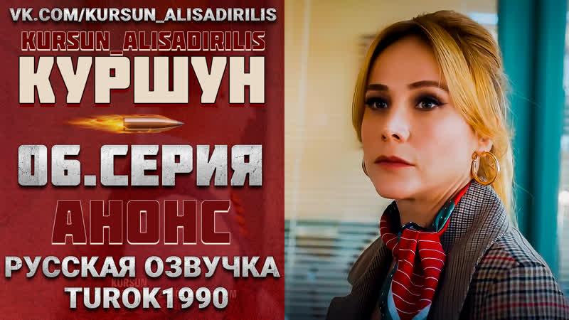 Куршун 6 серия Анонс русская озвучка turok1990