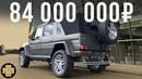 Самый дорогой Гелик в России: 84 млн рублей за Mercedes-Maybach Landaulet G650! ДорогоБогато №1