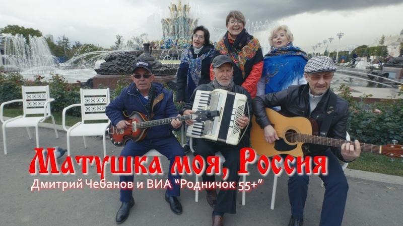 Автор - исполнитель Дмитрий Чебанов Матушка моя Россия
