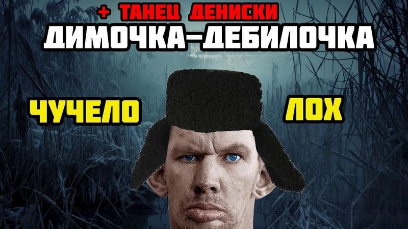 Песня про Димку Танец Клименнок