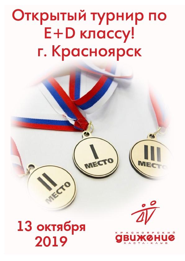 Афиша Красноярск Открытый турнир по E+D - классу
