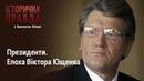 Історична правда з Вахтангом Кіпіані: Президенти. Епоха Віктора Ющенка
