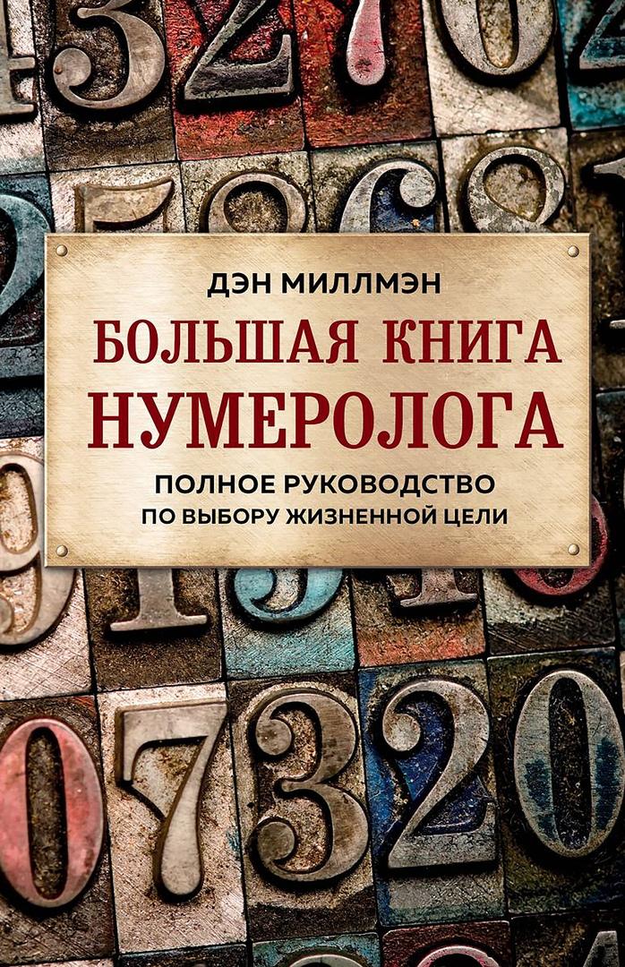 Миллмэн Дэн. Большая книга нумеролога: полное руководство по выбору жизненной цели YXQup3wLmQg
