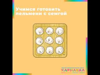 """Готовим пельмени с сёмгой вместе с ТРЦ """"Карнавал""""!"""
