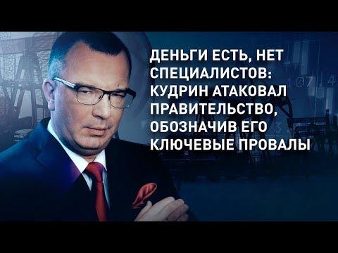 Деньги есть нет специалистов Кудрин атаковал правительство обозначив его ключевые провалы