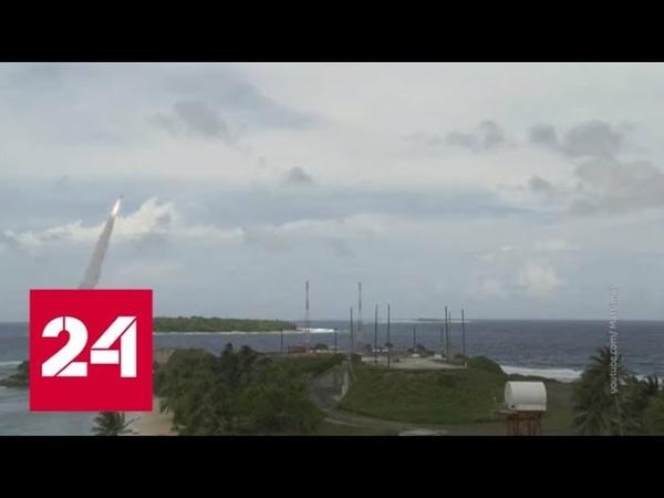 Пекин обеспокоен из за планов США разместить ракеты в Азиатско Тихоокеанском регионе Россия 24