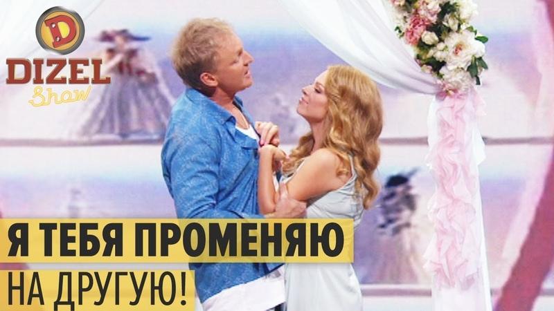 Свадьба с пьяной блондинкой: бабник встретил в ЗАГСе бывшую – Дизель Шоу 2019 | ЮМОР ICTV