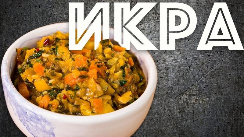 Икра кабачковая или очень вкусное рагу из овощей