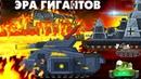 Подготовка стальных гигантов - Мультики про танки