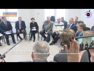 Мегаполис - Приехал ревизор - Нижневартовск