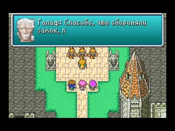 Милашки муглы Final fantasy 5 advance 10