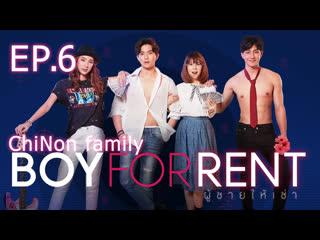 Русские субтитры | ep.6 парень в аренду | boy for rent |chinon_family
