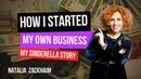 How I Started Own Business - My Cinderella Story - Natalia Zaсkhaim - How To Start Business