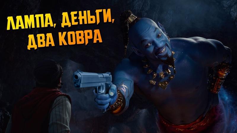Если бы Аладдин Гая Ричи вышел в переводе Гоблина Переозвучка пародия смешной перевод