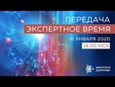 Экспертное время: передача о проекте Двигатели Дуюнова