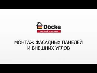Монтаж фасадных панелей Döcke (Дёке). Часть 2