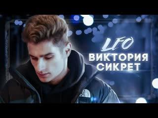 Премьера клипа! LEO - Виктория Сикрет () Лео