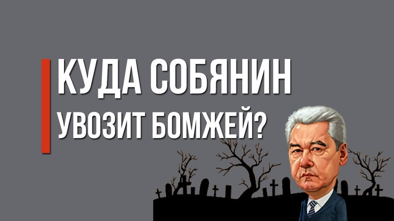 Куда Собянин увозит бомжей?