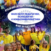Логотип ФППК КубГУ