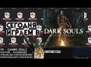 Dark Souls Remastered - Xbox One X стрим 3