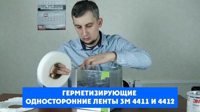 Герметизирующие односторонние ленты 3M 4411 и 4412