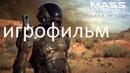 Mass Effect Andromeda игрофильм