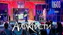 Агата Кристи в программе «Обоз» ТВ6, 1999