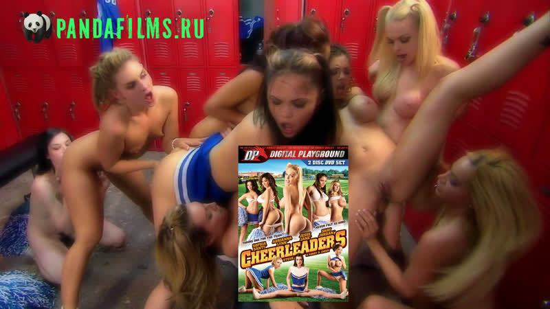 Смотреть онлайн Чирлидерши с участием Jesse Jane, Alexis Texasr, Priya Rai, Brianna Love, Stoya \ Cheerleaders (2014)