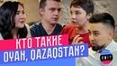 О революции Аблязове и страхе Кто такие Oyan Qazaqstan? Пора Остаться!? №1