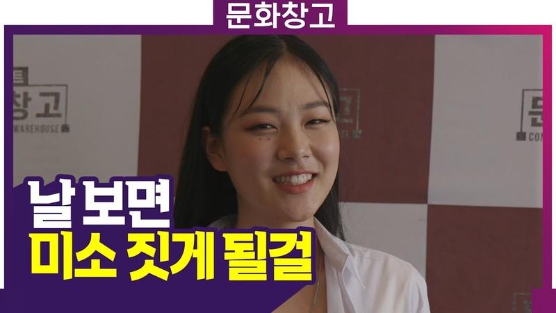 [KBS Concert Culture Warehouse] 콘서트 문화창고 45회 예고 날 보면 미소 짓게 될걸!