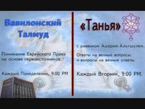 Tanya Purim Laws 3/11/08