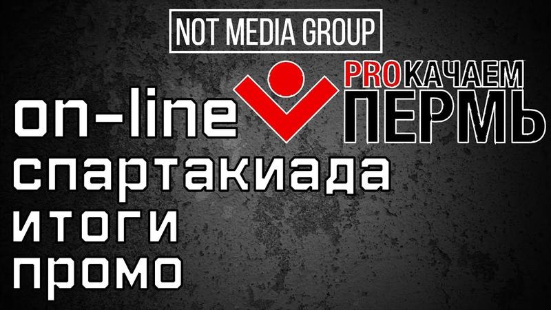 PROкачаем Пермь - Итоги первой городской on-line спартакиады