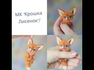 """Анонс МК Светланы Гуменниковой """"Крошка Лисенок"""""""