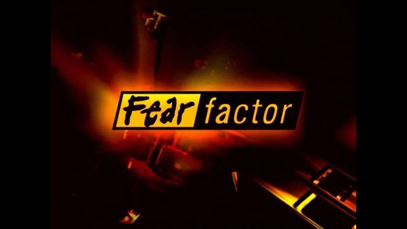Фактор страха 1 сезон 5 серия