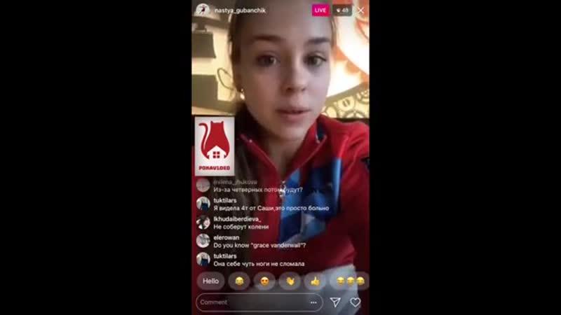 Анастасия Губанова вангует физический и моральный развал Саши Трусовой