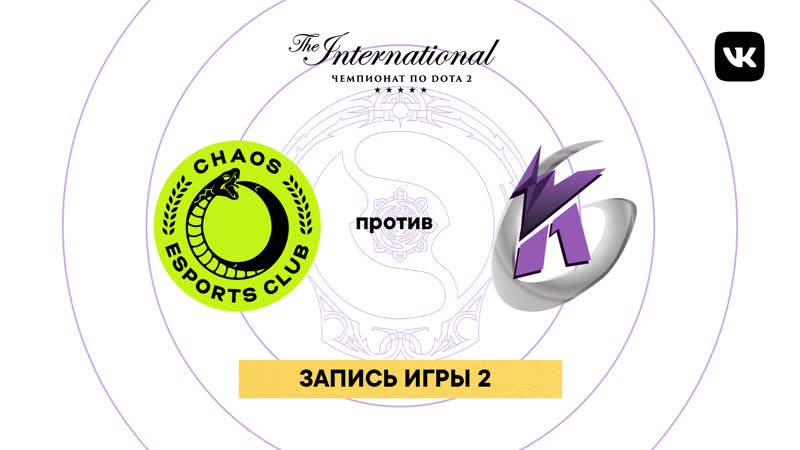 Chaos Esports Club Keen Gaming игра 2