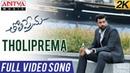 Tholiprema Full Video Song Tholi Prema Video Songs Varun Tej Raashi Khanna SS Thaman