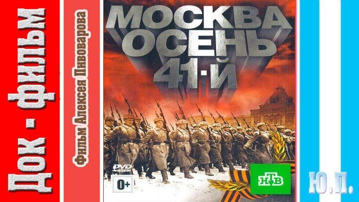 Москва Осень 41 й Фильм Алексея Пивоварова 2009