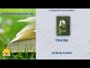 Аудиокнига Сказы Бажов Павел Слушать онлайн