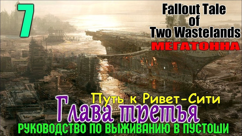Fallout Tale of Two Wastelands 7 ~ Дорога к Ривет Сити