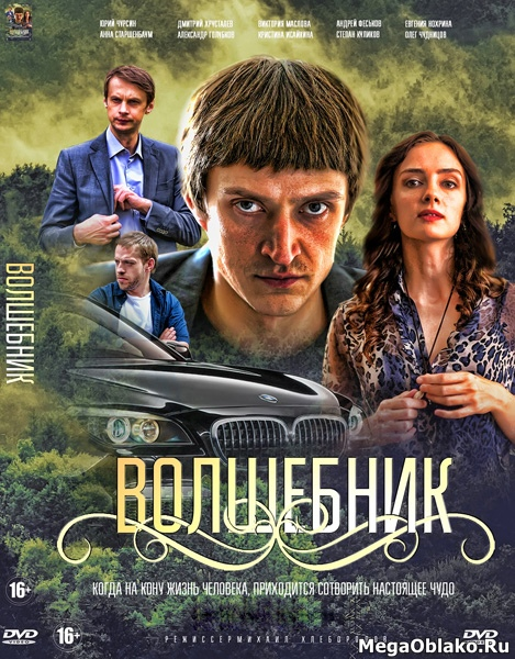 Волшебник (1-8 серии из 8) / 2017 / РУ / SATRip + HDTV (720p) + WEB-DL (1080p)