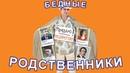 Бедные родственники комедия фильм Павла Лунгина 2005