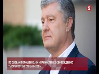 Порошенко заявил о роли в обмене граждан РФ и Украины